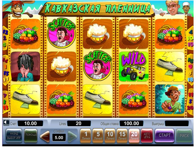 Игровые автоматы кавказская пленница бесплатно игровые автоматы на фаны